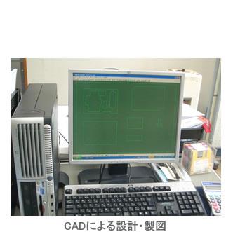 CADによる設計・製図