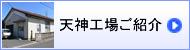 天神工場ご紹介
